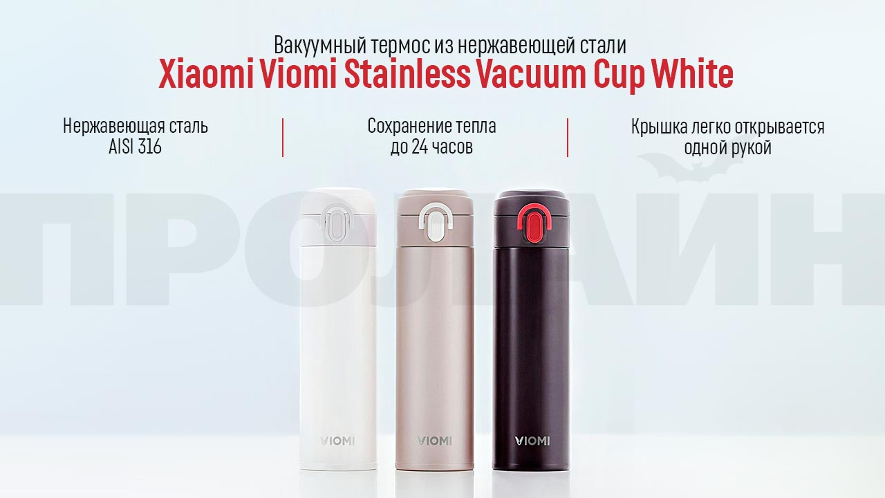 Термос Xiaomi Viomi Stainless Vacuum Cup 460 ml Black