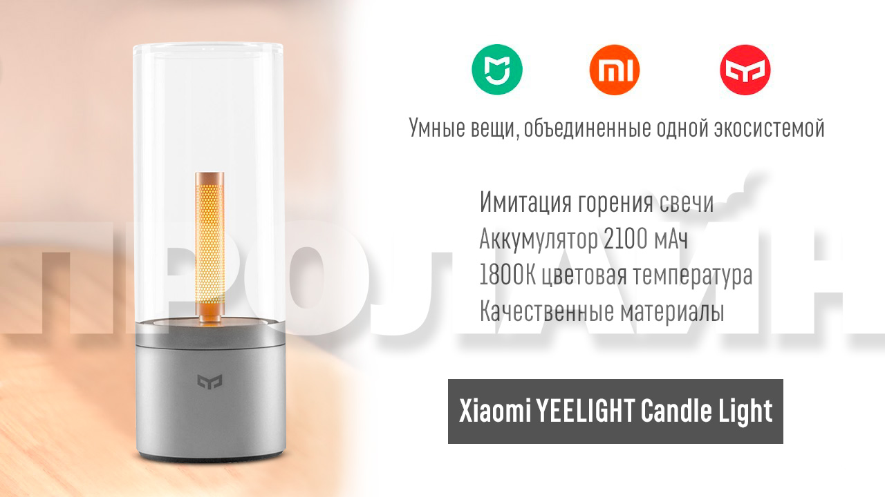 Умный светильник Xiaomi YEELIGHT Candle Light