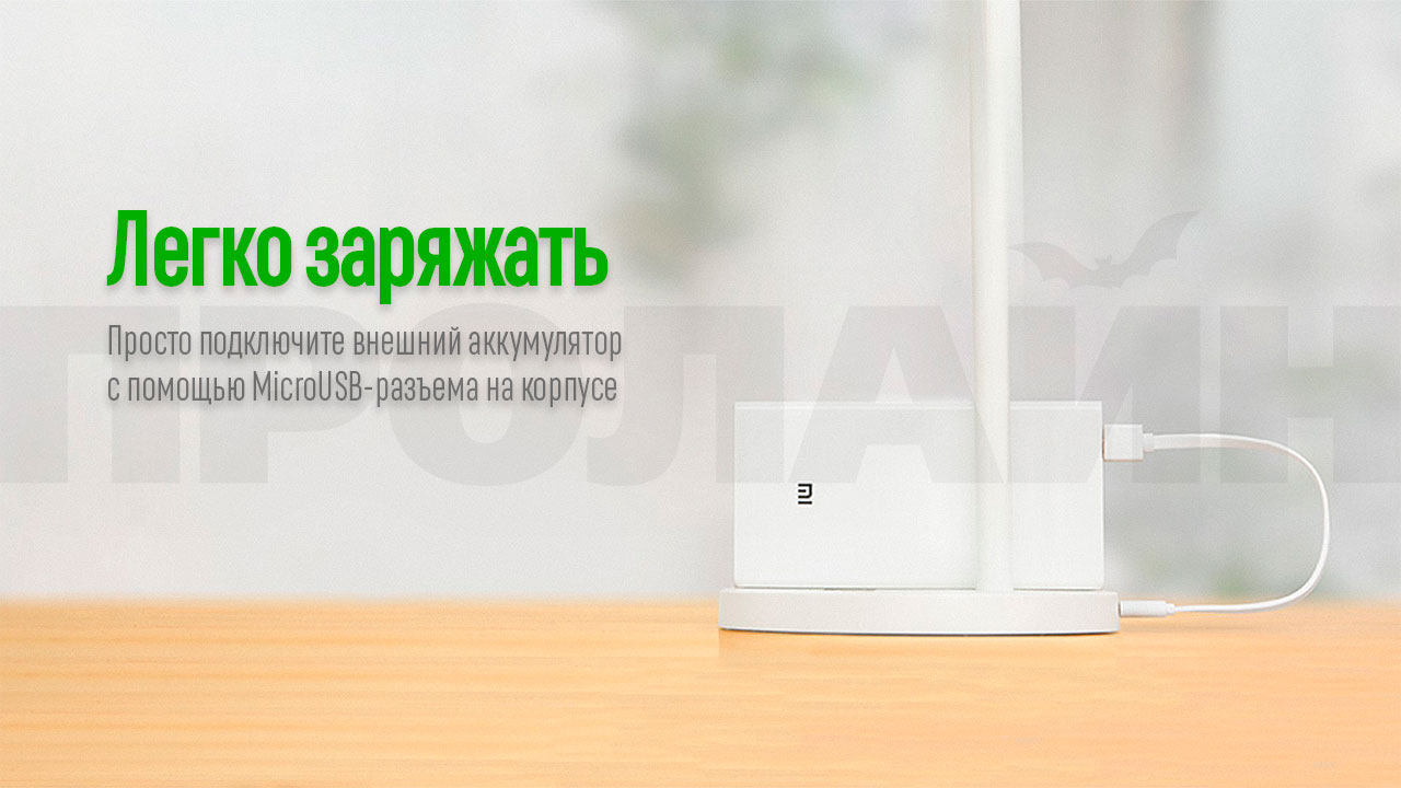 Настольная лампа Xiaomi YEELIGHT LED Desk Lamp Rechargeable