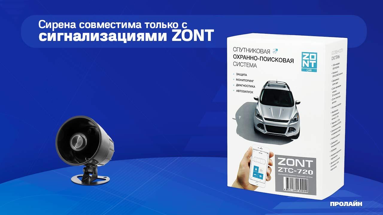 Голосовая сирена ZONT МЛ-814 совместимость