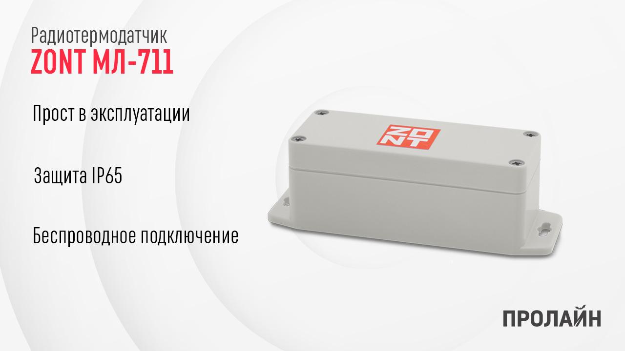 Радиотермодатчик МЛ-711