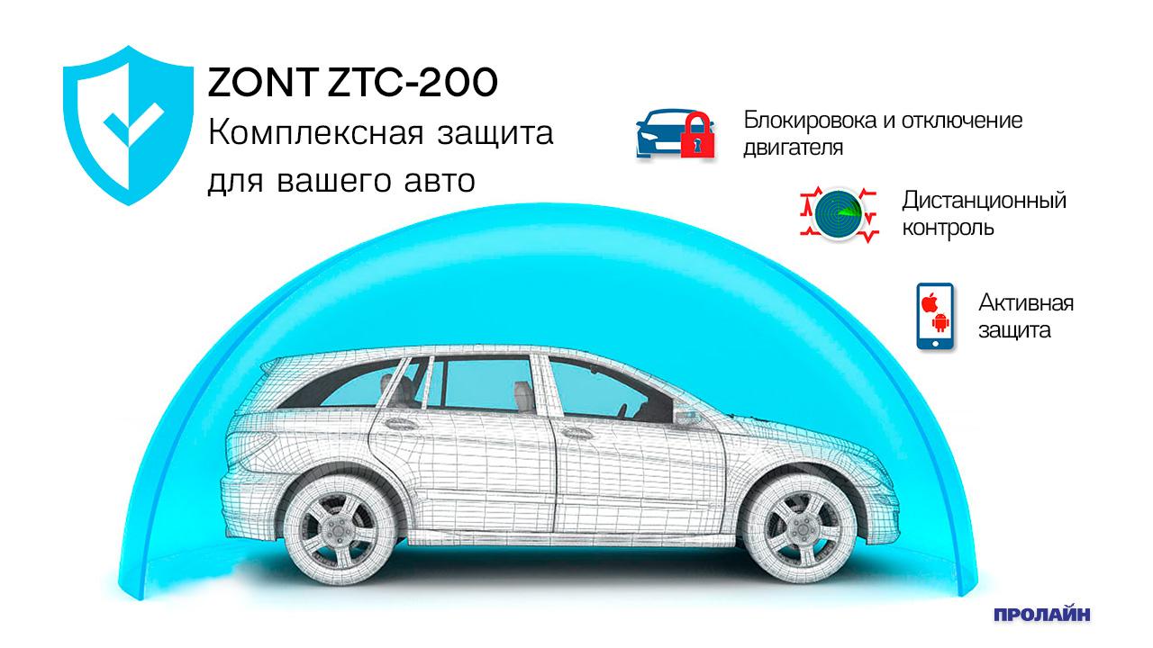 Автомобильная сигнализация ZONT ZTC-200