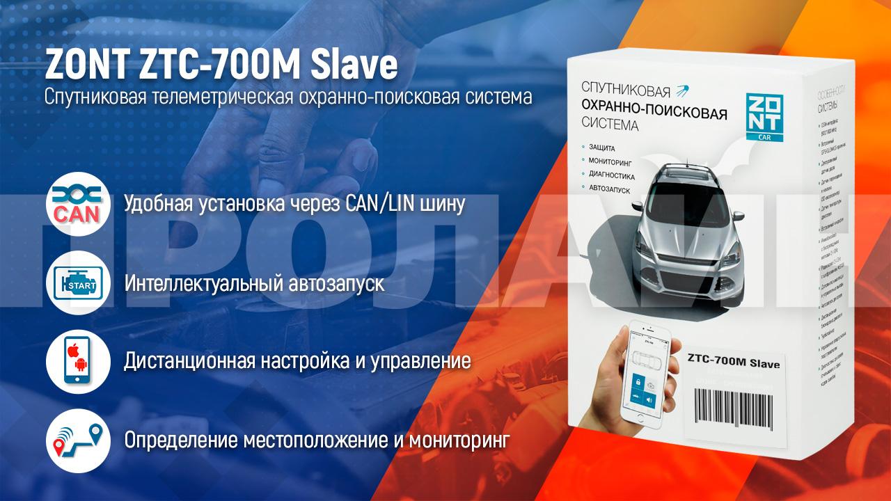 Спутниковая охранно-поисковая система ZONT ZTC-700M Slave