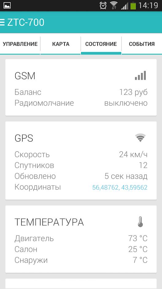 Скриншот приложения для ZONT ZTC-701M Slave
