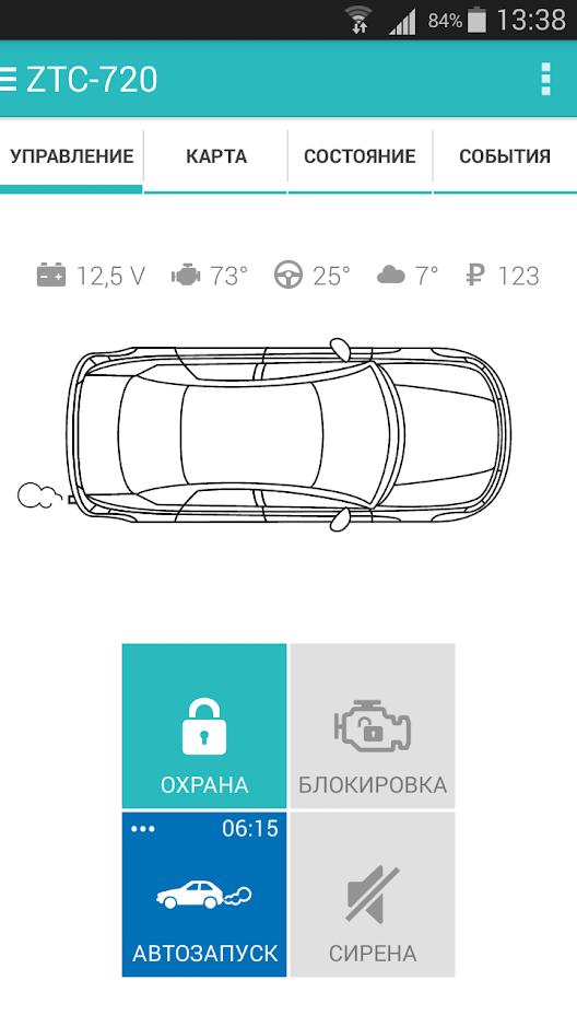Скриншоты приложения для ZONT ZTC-710 SLAVE