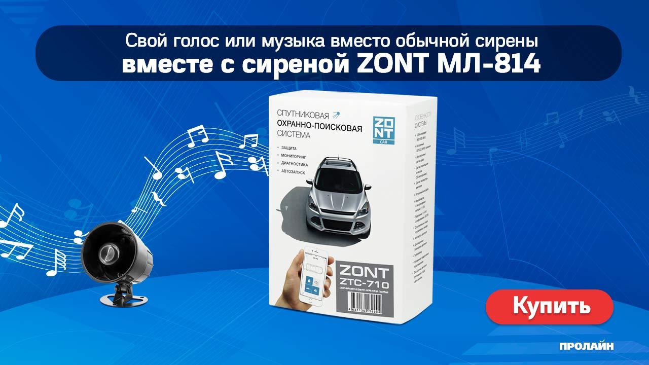 Свой голос или музыка с ZONT МЛ-814