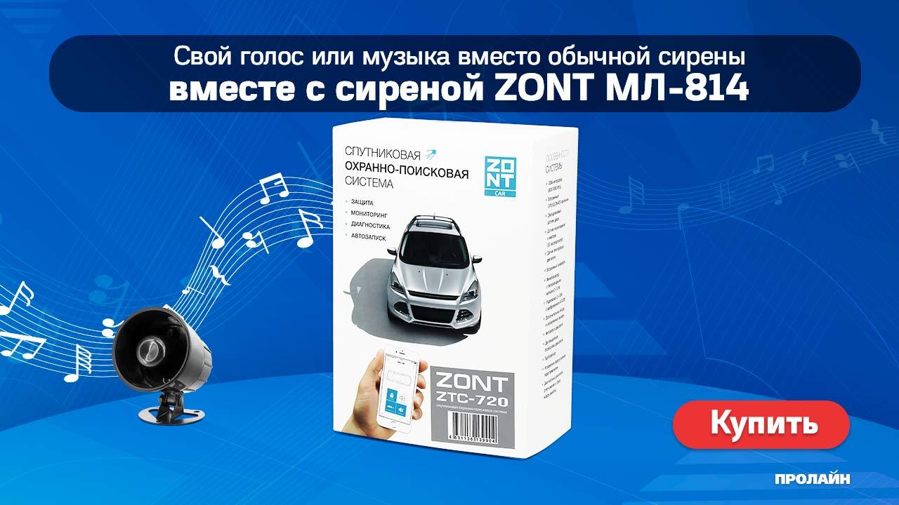 Свой голос или музыка с сиреной ZONT МЛ-814