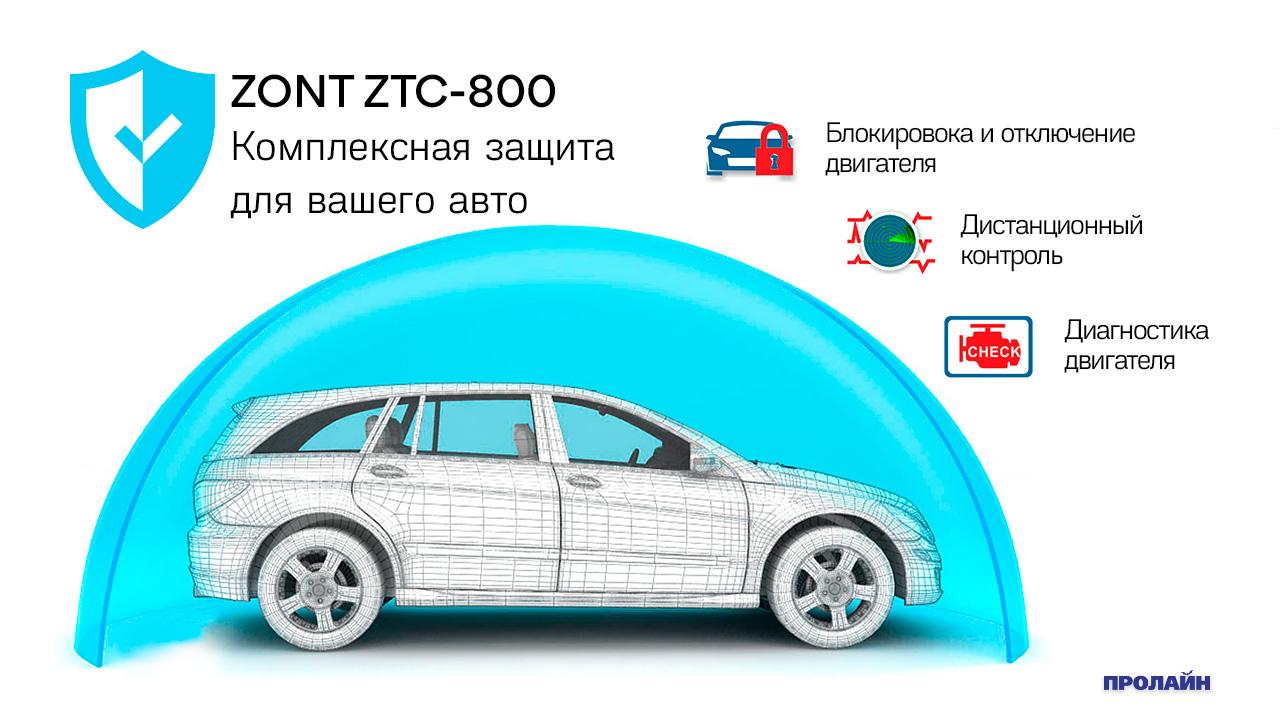 Спутниковая охранно-поисковая система ZONT ZTC-800