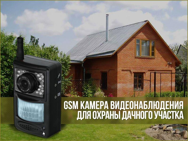 GSM камеры видеонаблюдения и фотоловушки