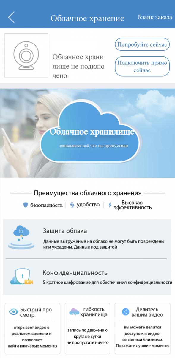 Как подключить облачное хранилище в MIPC