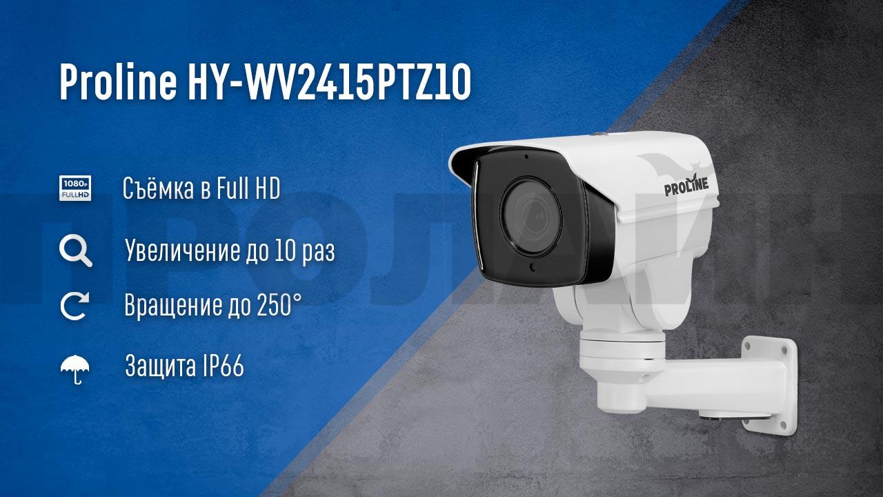 Уличная видеокамера Proline HY-WV2415PTZ10 с 10-ти кратным зумом