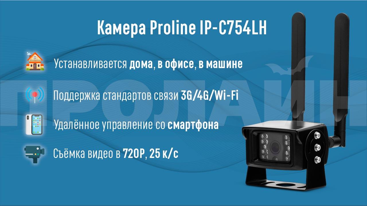Уличная камера Proline IP-C754LH ночной режим