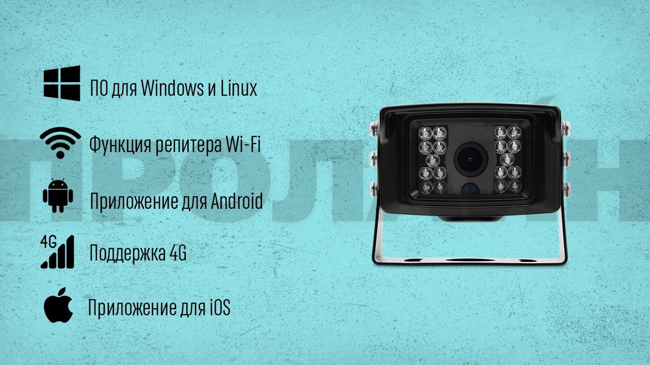 Уличная камера Proline IP-C754LH с возможность удаленного управления