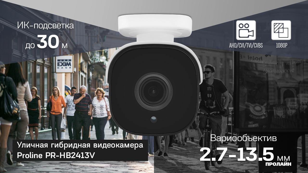 Уличная гибридная видеокамера Proline PR-HB2413V