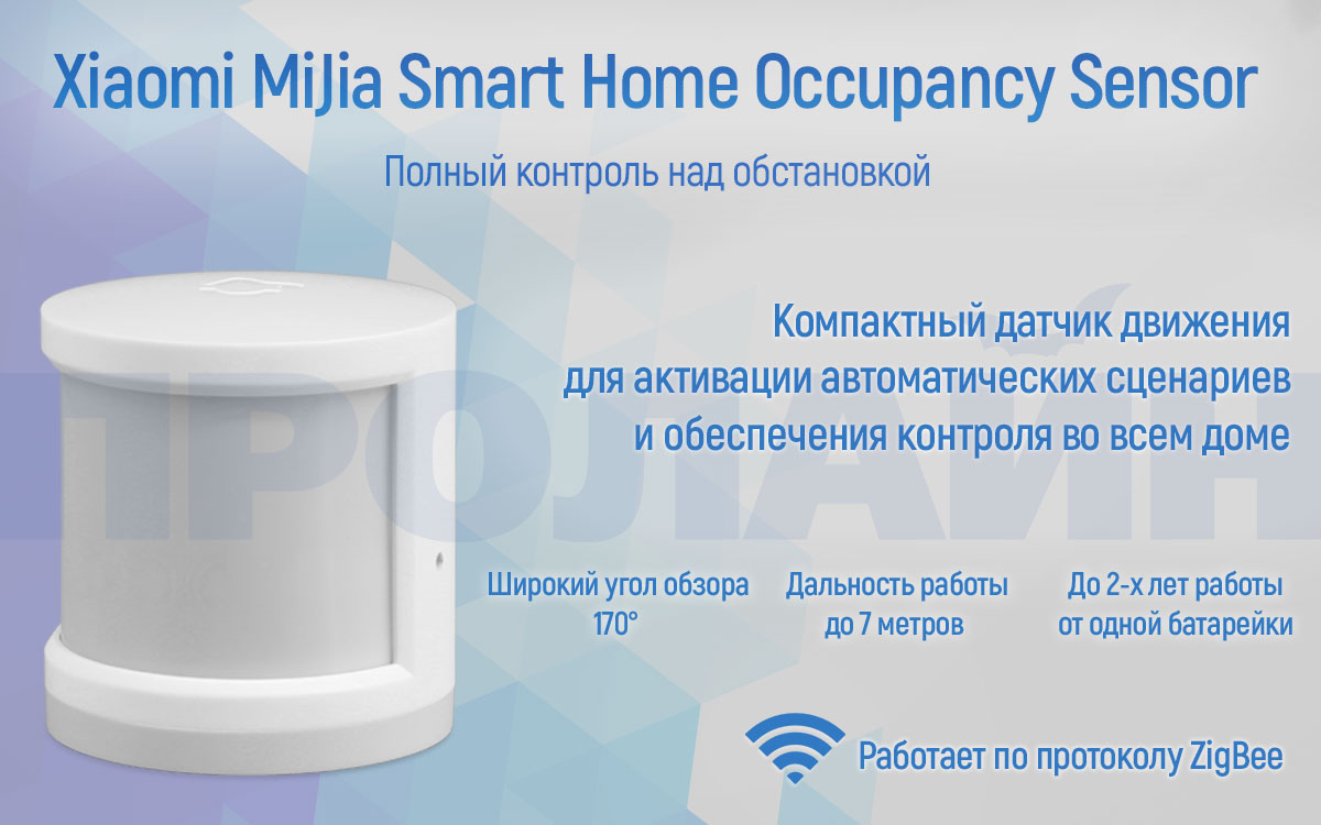 Датчик движения ZigBee Xiaomi MiJia Smart Home Occupancy Sensor