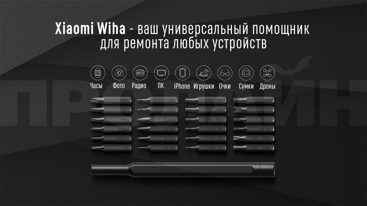 Отвёртка с набором бит Xiaomi Wiha JXLSD01XH графитового цвета