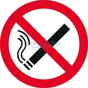 Наклейка 100 мм (Курение запрещено уличная)