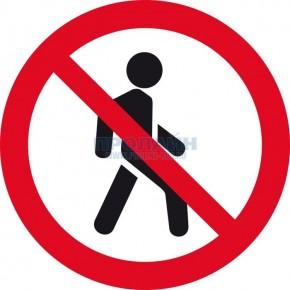 Наклейка 200 мм (Проход запрещен уличная)
