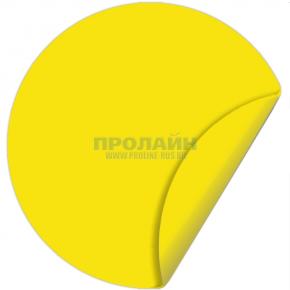 Наклейка 100 мм (Желтый круг двухсторонняя)