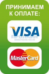 Наклейка 135х200 мм (Visa, MasterCard)