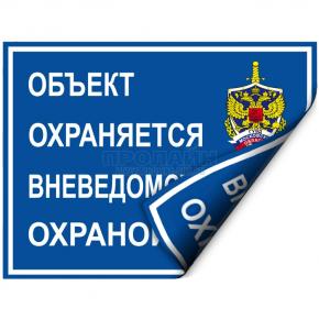 Наклейка 100х75 мм (УВО двухсторонняя)
