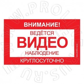 Наклейка 290x171 мм