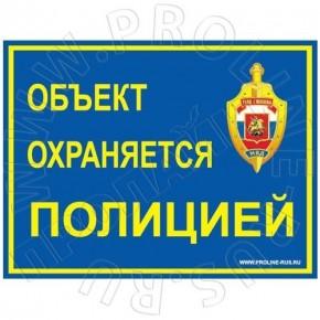 Наклейка 290x218 мм (Полиция)