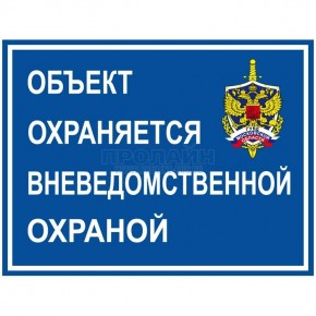 Наклейка 100х75 мм (УВО уличная)