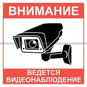 Наклейка 200x200 мм (Камера-уличная)