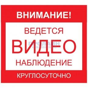 Наклейка 200х200 мм (уличная)