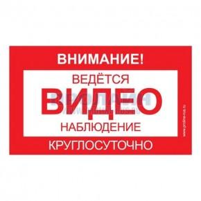 Наклейка 290х171 мм (уличная)