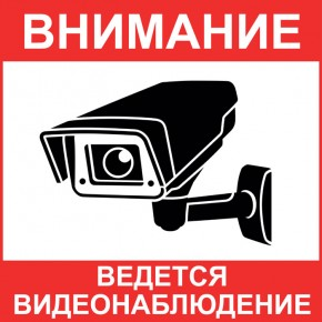 Наклейка уличная 300x300 мм камера
