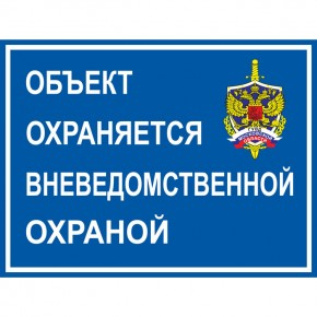 Наклейка уличная 290х218 мм вневедомственная охрана